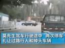 """[视频]广东珠海:轿车礼让行人""""惹怒""""皮卡 被逼停3次"""