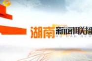 2018年03月23日湖南新闻联播