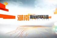 2018年03月26日湖南新闻联播