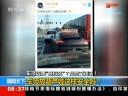 """[视频]车顶玩偶""""很拉风""""?危险又违法!"""