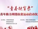 """""""青春扶贫录""""——青年助力网络扶贫活动启动仪式"""