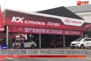 2018第八届中国(中部)汽车巡展在株洲 衡阳同时开展