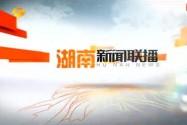 2018年04月03日湖南新闻联播