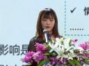 向安玲:把握机会获取技术应用的行业红利