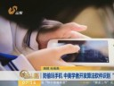"""[视频]防偷玩手机 中美学者开发算法软件识别""""熊孩子"""""""