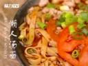 [视频]老干妈辣酱的3种吃法 国民女神陶华碧老干妈 配一切都好吃