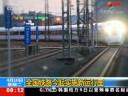[视频]全国铁路4月10日起实施新运行图