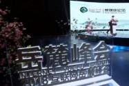 【全程回放】2018互联网岳麓峰会新媒体论坛