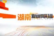 2018年04月12日湖南新闻联播