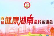 """麻将入选首届""""健康湖南""""全民运动会项目"""