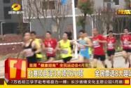 """首届""""健康湖南""""全民运动会4月至11月举行"""
