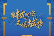 【全程回放】2018西安城墙国际马拉松赛
