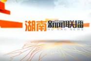2018年04月22日湖南新闻联播