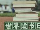 [视频]《2017年度中国数字阅读白皮书》发布