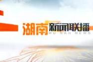2018年04月23日湖南新闻联播