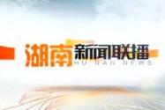 2018年04月24日湖南新闻联播