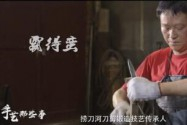 【湖湘大师—手艺那些事】千锤百炼的铁匠兄弟