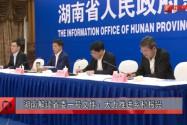 湖南解读省委一号文件:大力推进乡村振兴