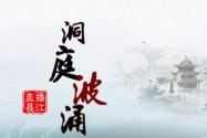 【全程回放】红直播丨央视直播长江特别报道:《洞庭波涌》