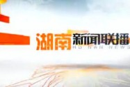 2018年05月03日湖南新闻联播