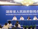 【全程回放】第七届中国创新创业大赛(湖南赛区)暨第五届湖南省创新创业大赛新闻发布会