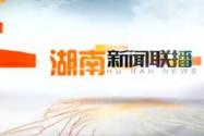 2018年05月14日湖南新闻联播