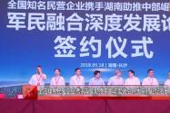 全国知名民营企业携手湖南助推中部崛起大会两大平行论坛在长沙召开