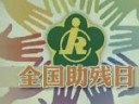 """[视频]新闻特写:全国助残日 唐宝宝母亲:爱心搭建""""天使餐厅"""""""