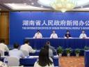 【全程回放】湖南省芙蓉学校建设工作新闻发布会