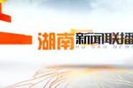 2018年05月23日湖南新闻联播