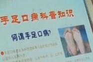 [视频]我国发布新版手足口病诊疗指南
