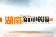 2018年05月24日湖南新闻联播