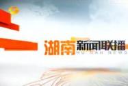 2018年06月01日湖南新闻联播