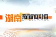 2018年06月04日湖南新闻联播