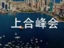 [视频]150秒!速览习主席青岛峰会精彩瞬间