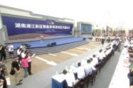 【全程回放】湖南湘江新区智能系统测试区开园仪式
