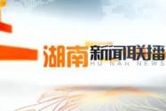 2018年06月12日湖南新闻联播