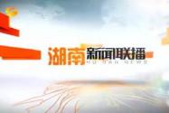 2018年06月18日湖南新闻联播