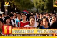 湖南高校2018本科招生计划陆续发布
