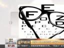 [视频]无需手术永久治好近视 全球首个无创近视治疗术诞生