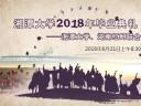 【全程回放】红直播丨湘潭大学2018年毕业典礼