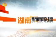 2018年06月22日湖南新闻联播