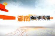 2018年06月24日湖南新闻联播