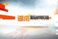 2018年06月25日湖南新闻联播