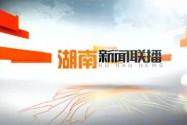 2018年06月27日湖南新闻联播