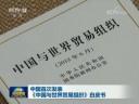 [视频]中国首次发表《中国与世界贸易组织》白皮书