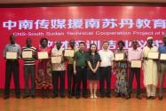 中南传媒援南苏丹教育项目教材培训班结业
