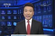[视频]习近平致电祝贺非洲联盟第31届首脑会议召开