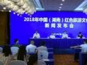 【全程回放】2018年中国(湖南)红色旅游文化节新闻发布会