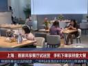 [视频]上海:首家共享餐厅试运营 共享你pick的拼盘大餐